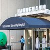 Carroll - Hahnemann University Hospital