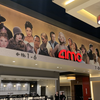 AMC Dine In theater Philly
